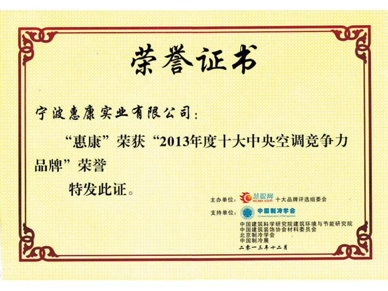中国十大中央空调竞争力品牌