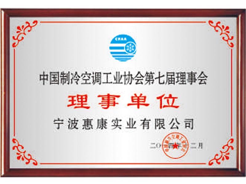 中国制冷空调工业协会理事会理事单位