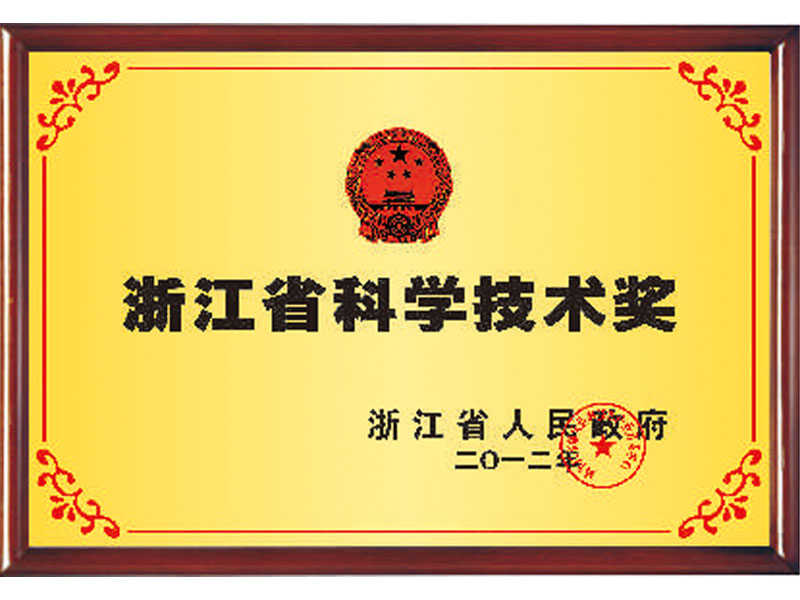 浙江省科学技术奖