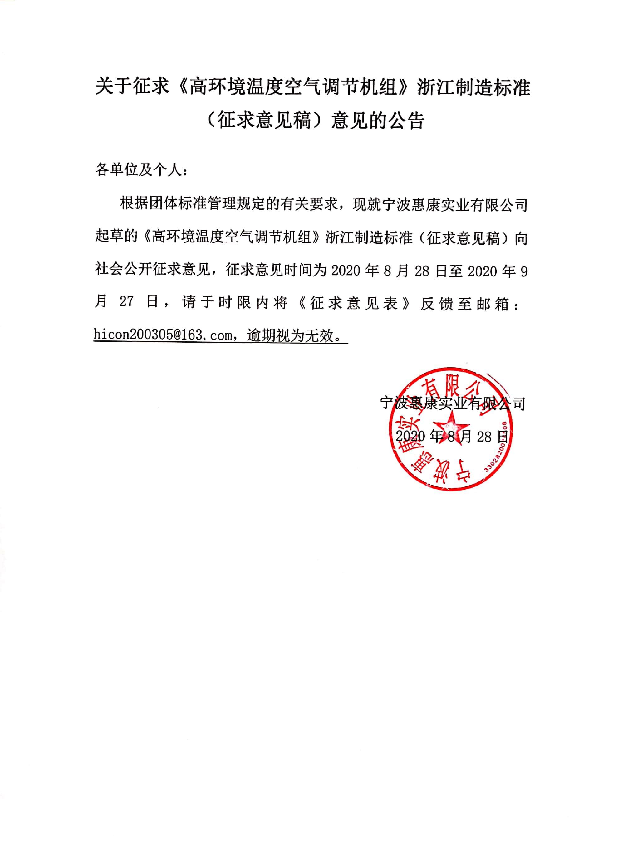 关于征求《高环境温度空气调节机组》浙江制造标准 (征求意见稿)意见的公告