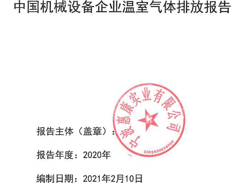 中国机械设备企业温室气体排放报告