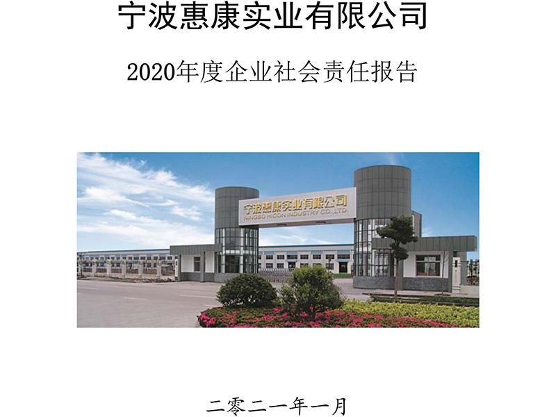 宁波惠康实业有限公司 2020年度企业社会责任报告